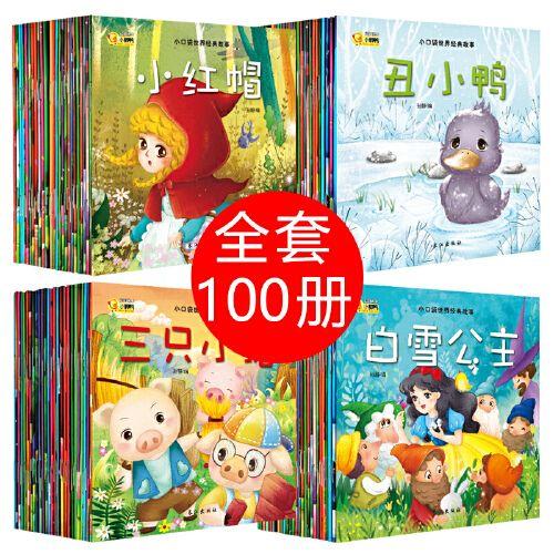 儿童绘本3 6岁 经典绘本全套100册儿童故事书宝宝睡前