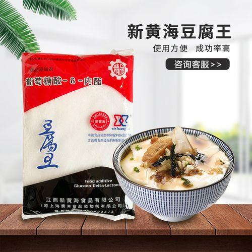 上海新黄海豆腐王内酯豆腐凝固剂豆花 豆腐脑原料葡萄糖酸内酯