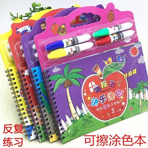 幼儿园生日礼物儿童涂色本画可擦涂鸦填色学画画本
