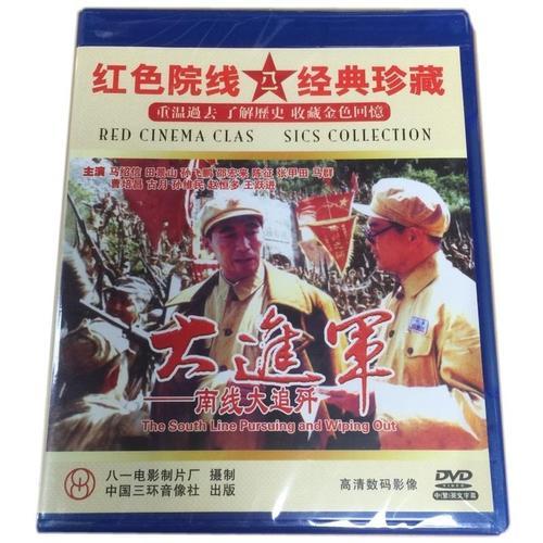 正版解放战争老电影 大进军-南线大追歼 2碟dvd光盘