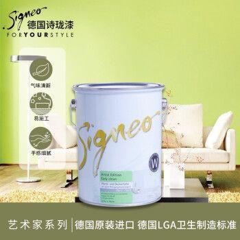 艺术家系列净雅纯环保乳胶漆进口涂料 蓝天使认证 5l