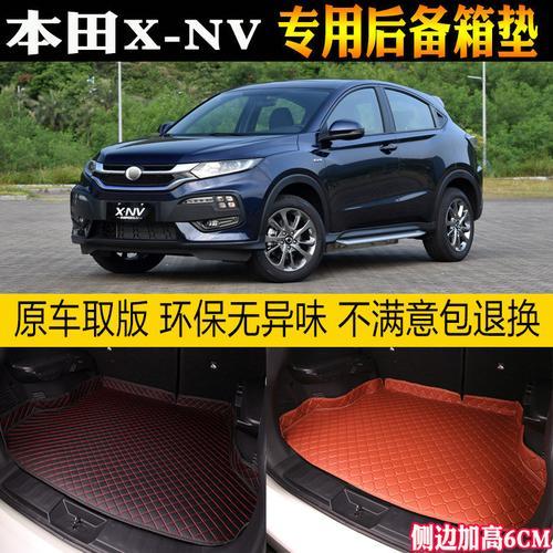 用于20/2020款东风本田xnv汽车后备箱垫专用尾箱垫纯电动x-nv思铭
