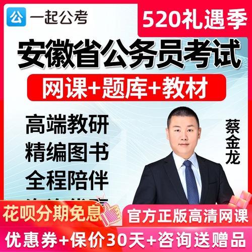 一起公考2022安徽省公务员考试网课蔡金龙视频课件课程笔试长线班