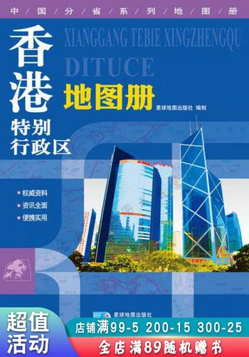 中国分省系列地图册:香港特别行政区地图册