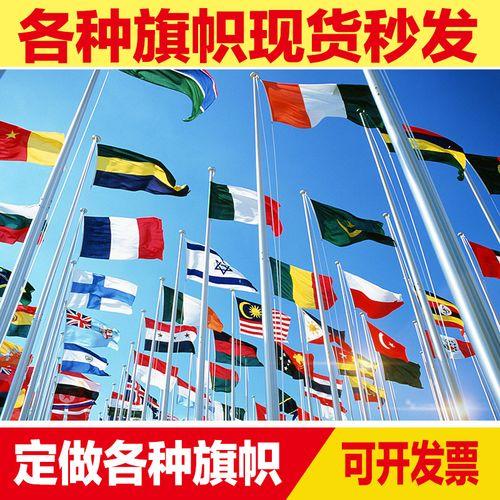 特大号世界各国国旗 1,2,3,4,5,6号外国旗万国旗 美国英国法国德