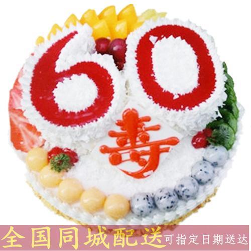 全国配送二层双层六十60大寿祝寿生日蛋糕镇江常州无锡苏州连云港徐州