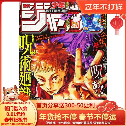 少年ジャンプ 日本进口漫画杂志 请备注所需期数