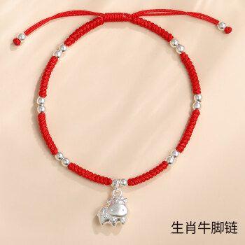 本命年牛红脚绳脚链女男银十二生肖虎鼠编织吉祥转运珠礼物 红绳生肖