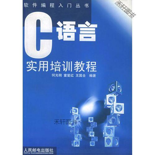 c语言实用培训教程——软件编程入门丛书