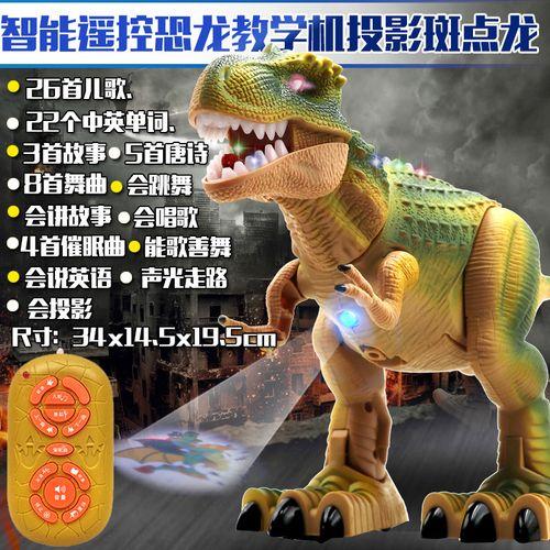 遥控恐龙仿真模型 遥控恐龙行走 斑点龙儿童玩具智能故事走路教学