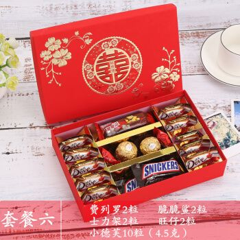 新年巧克力礼盒 结婚喜糖礼盒成品含糖伴手礼创意婚礼