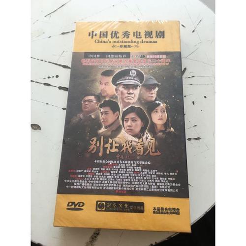 【正版】中国优秀电视剧 别让我看见 冠艺文化荣誉出品 冠艺文化荣誉