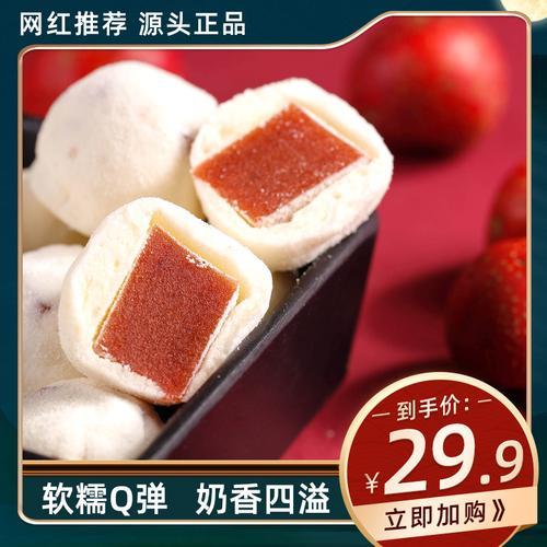 奶楂之恋250g奶酪山楂糕夹心山楂网红零食包装非酸奶