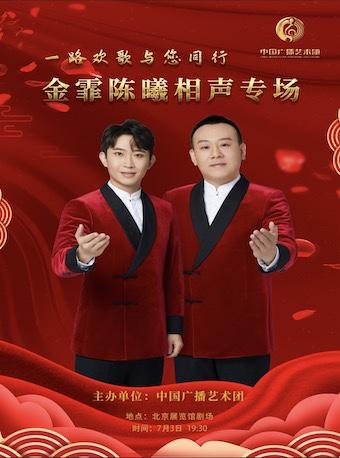 2021第二届中国广播艺术团艺术季 《一路欢歌 与您同行》——金霏