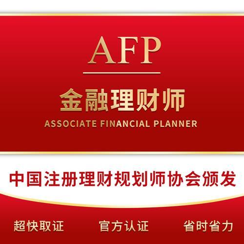 afp金融理财师培训辅导考试快速取证真题非金库网证书