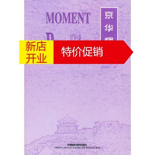 鹏辰正版京华烟云(英文版) 林语堂 9787560014203