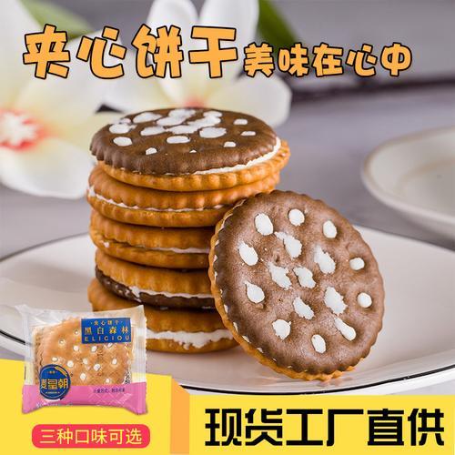 麦皇朝夹心饼干整箱散装2斤老式巧克力饼干夹心饼干