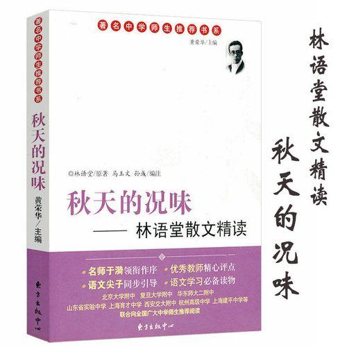 秋天的况味林语堂散文集收录论东西文化与对人生的态度吾国与吾民