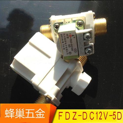 太阳能热水器自动上水阀门 配件 dc12v24v电磁阀 湘军