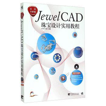 jewelcad 珠宝设计实用教程(2版)9787515331256