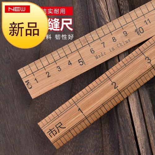 尺子量衣尺 裁缝工具木尺子1米裁布尺子一t米裁缝尺子