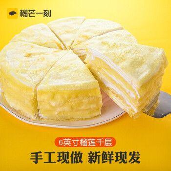 【顺丰冷链配送】榴芒一刻榴莲千层盒子蛋糕榴莲+芒果