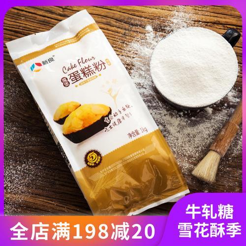 新良低筋面粉1kg 食用低精小麦粉做蛋糕专用的粉家用