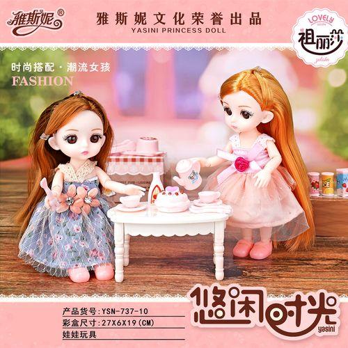 雅斯妮悠闲时光小娃娃芭比公仔女孩玩具过家家迷你