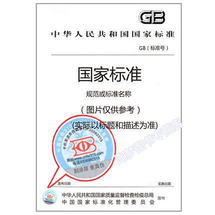gb/t 12522-2009 不锈钢波形膨胀节