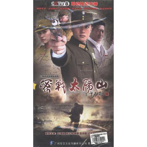 大型谍战电视连续剧-密战太阳山(11碟装精装版)dvd( 货号:13141102390