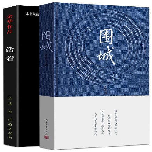 围城钱钟书的代表作+活着余华经典全2册套装原版正版人民文学出版社