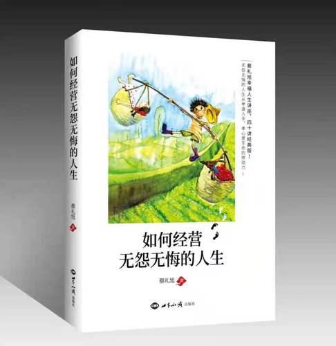 【新书】如何经营无怨无悔的人生(无怨无悔的人生从孝道入手,孝心是
