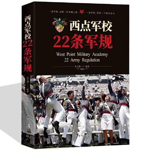 西点军校22条军规  西点军校送给男孩的成长礼物 中学生青少年成长