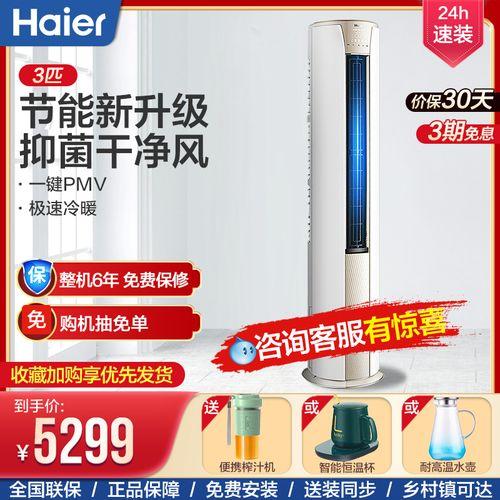 haier/海尔空调 3匹变频新三级能效圆柱柜机家用客厅06kca83u1