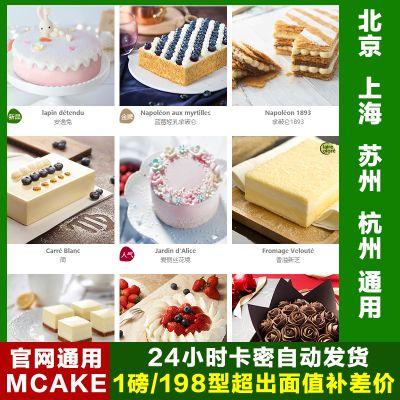 mcake蛋糕卡1磅/198型mcake马克西姆卡蛋糕卡现金折扣
