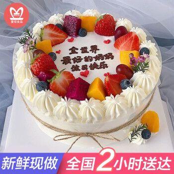 送妈妈父母网红水果老人生日蛋糕同城配送全国当日送达订做创意蛋糕送