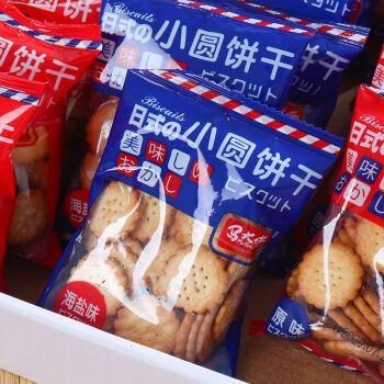 网红日式小圆饼海盐小饼干零食装好吃的薄脆咸味曲奇代餐饼干 5包