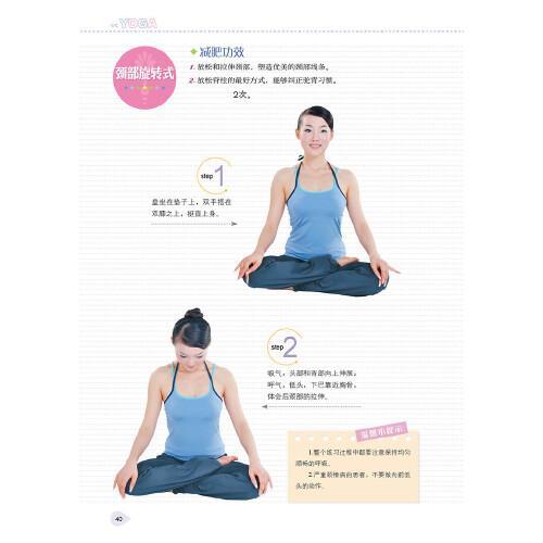 逆天瘦 女性减肥 美体瘦身美容丰胸瑜伽初级入门零基础教程女性瘦身书