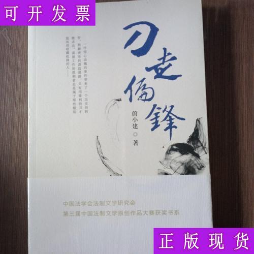【二手9成新】刀走偏锋(中国法学会法制文学研究会,第