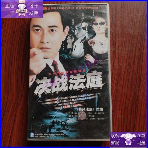 【二手9成新】25集电视连续剧,决战法庭,暴风法庭续集