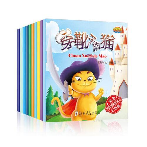全10册 宝宝早教启蒙故事书幻想篇 穿靴子的猫 =/白雪