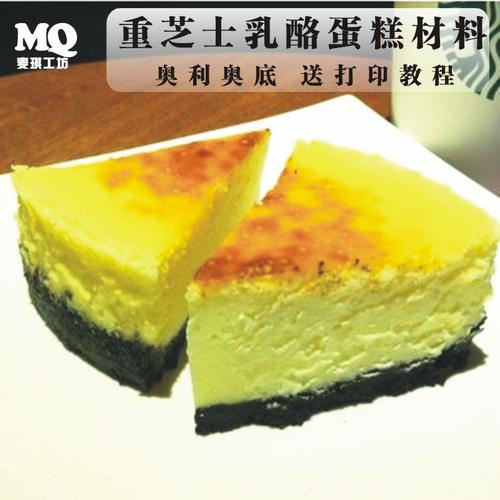 重乳酪重芝士蛋糕材料套餐6寸烘培原料diy自制蛋糕