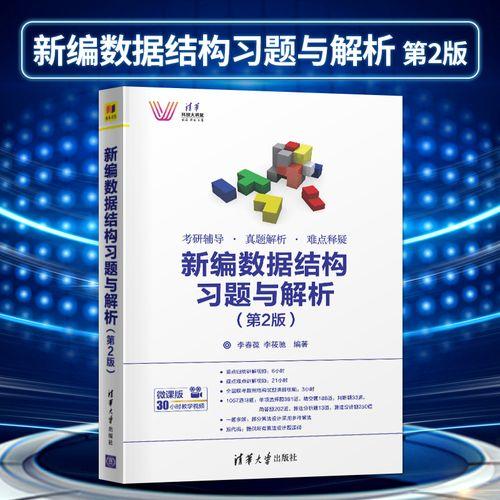 【出版社直供】新编数据结构习题与解析(第2版)(清华科技大讲堂)