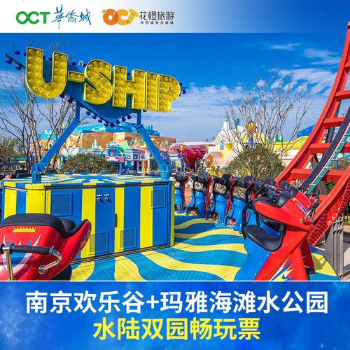 【官方】南京欢乐谷+玛雅海滩水公园双园门票成学