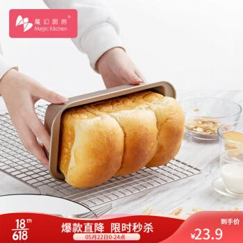 魔幻厨房烘焙工具吐司盒面包模具不粘土司磅蛋糕烤箱用 9寸(22.