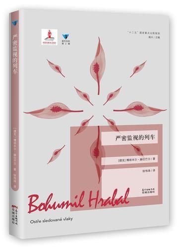 严密监视的列车博胡米尔·赫拉巴尔花城出版社9787536084407 小说书籍