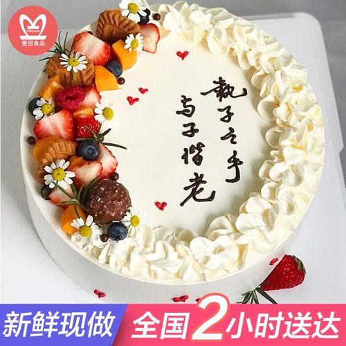 520蛋糕网红情侣生日蛋糕女生男士同城配送当日送达水果奶油亲嘴娃娃