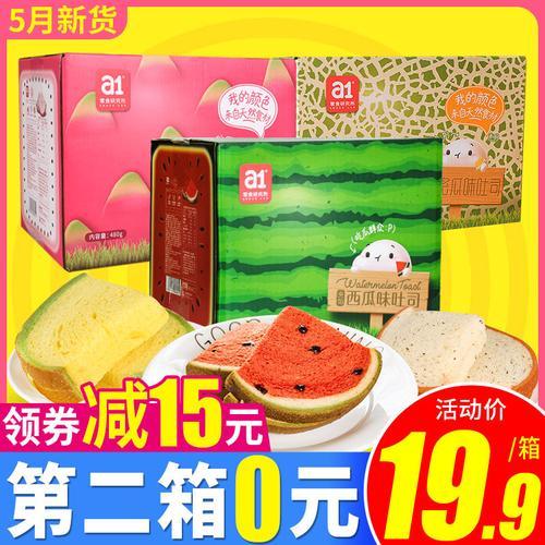 a1西瓜吐司面包网红正品爱逸水果夹心土司软面包早餐