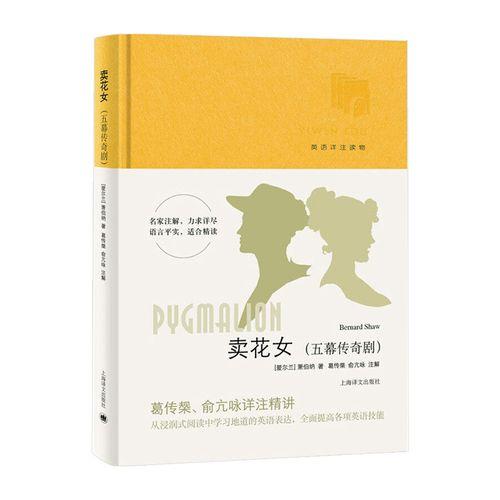 卖花女-  上海译文出版社  萧伯纳解,葛传椝,俞亢咏