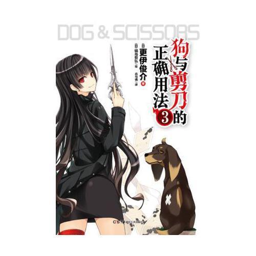 狗与剪刀的正确用法3【正版图书,满额减,放心购买】